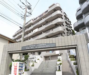ロイヤルガーデンワコーレ上永谷