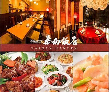 中国割烹 泰南飯店 神保町店